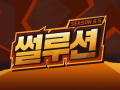 [리니지2 레볼루션] 썰루션 시즌 6.5, 시청만 해도 쏟아지는 보상!