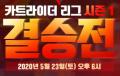 '2020 SKT JUMP 카트라이더 리그 시즌1' 23일 결승