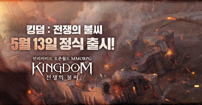 킹덤 전쟁의 불씨 출시.jpg