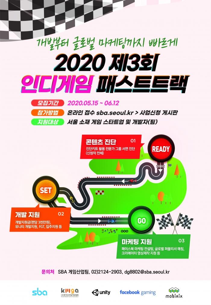 (붙임) 2020 제3회 인디게임패스트트랙_웹포스터.jpg