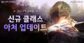 검은사막 모바일, 신규 클래스 '아처' 특징 및 주요 스킬 소개
