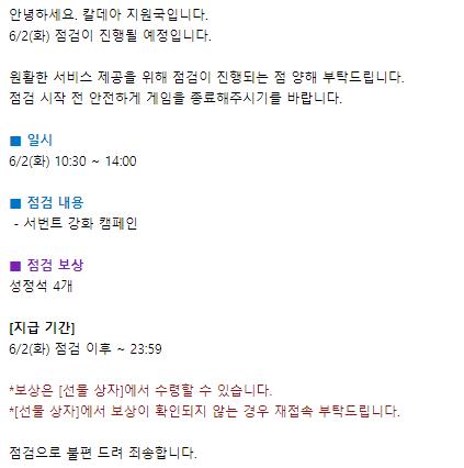 6_2_화_점검_안내_네이버_카페.png