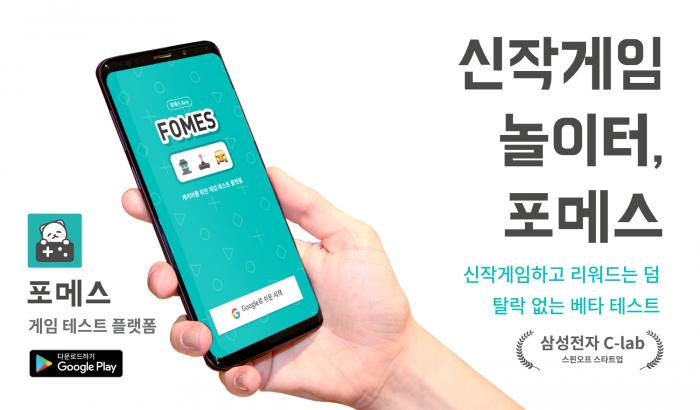 2020_포메스_앱이미지.png