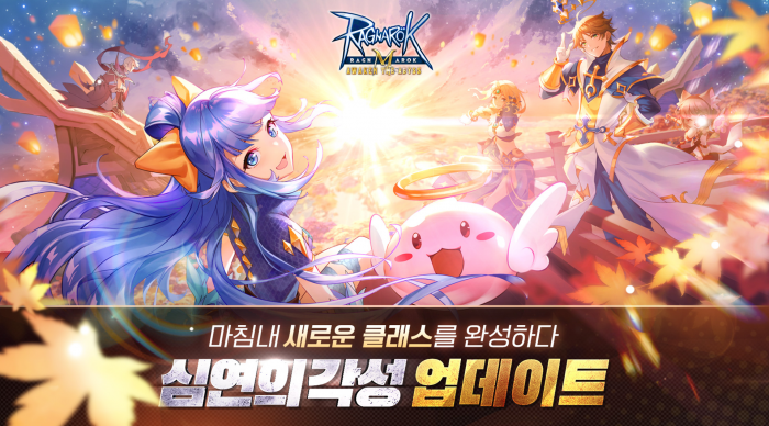 그라비티 홍보unit_라그나로크M 심연의 각성 업데이트 배너 이미지.png