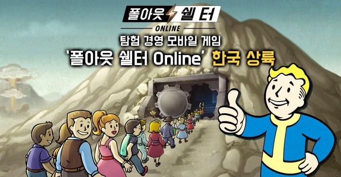 [가이아모바일] 탐험 경영 모바일 게임폴아웃 쉘터 Online 6월1일 국내.jpg