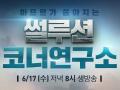 [리니지2 레볼루션] 썰루션 코너 연구소, 새로운 코너를 찾아라!