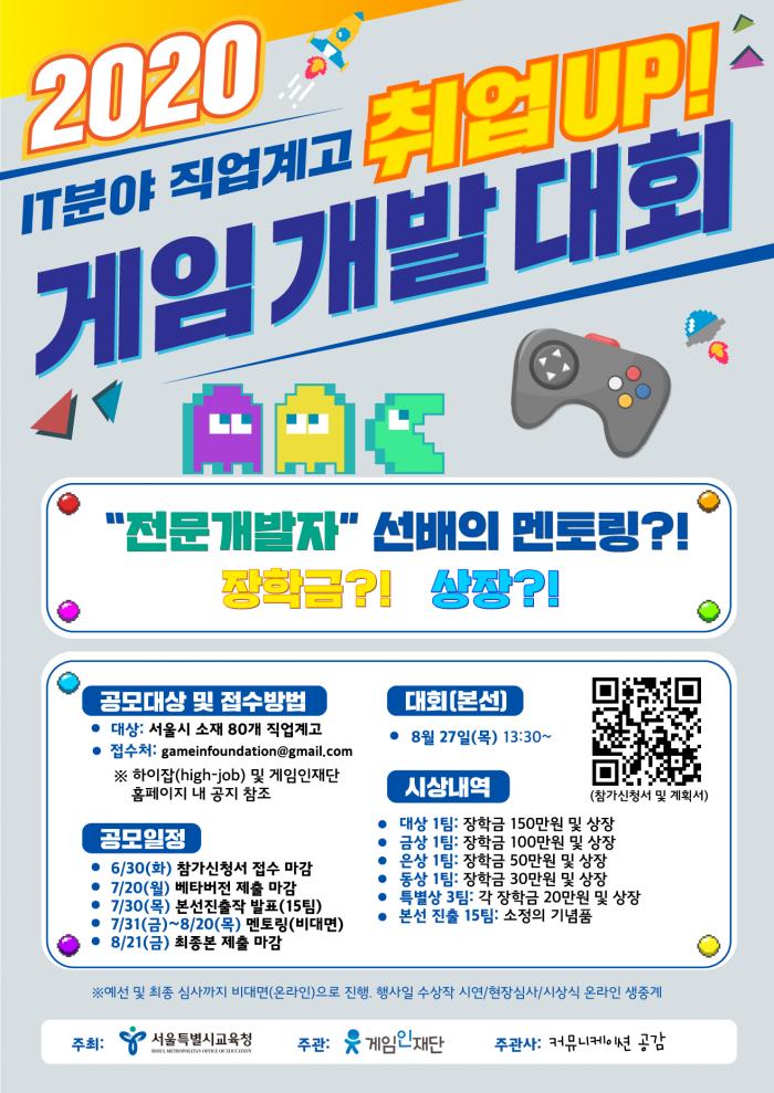 게임인재단 게임개발대회 공모전 포스터 이미지_0623.png