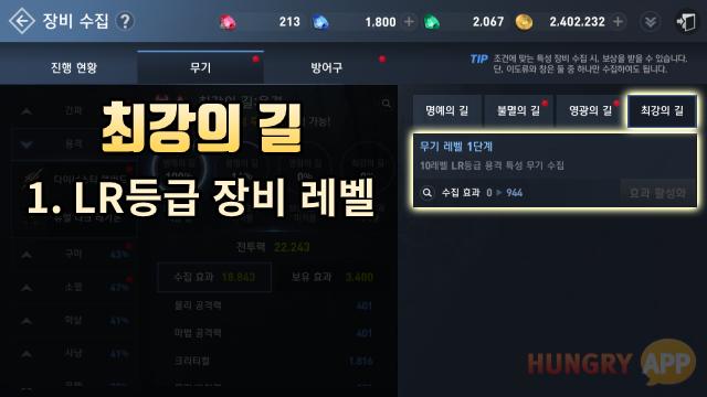 9 최강의 길.png