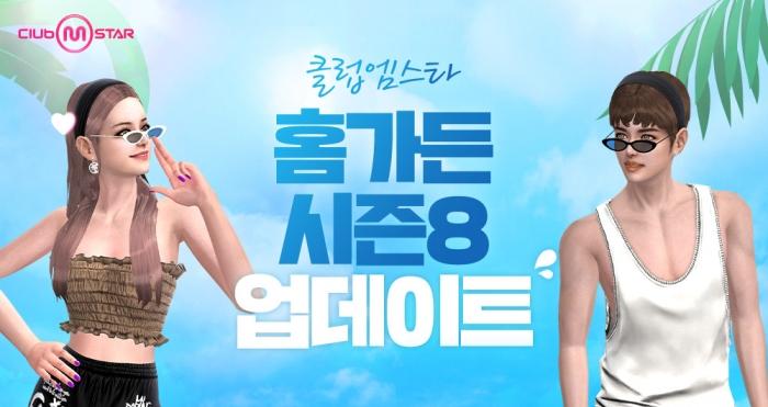 클럽 엠스타_홈가든 시즌8 업데이트 이미지.jpg
