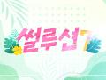 [리니지2 레볼루션] 신규 코너와 함께 돌아온 '썰루션' 시즌7!