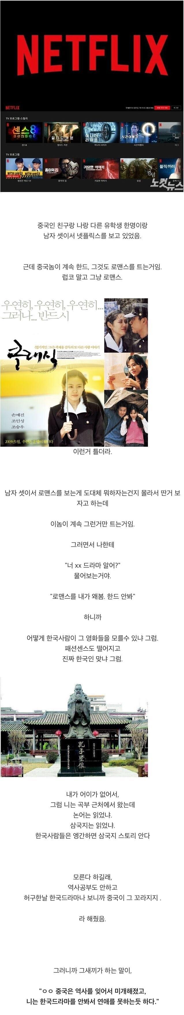 한국드라마만 보는 중국 유학생.jpg