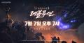모바일 MMORPG '리니지2 레볼루션' 최초의 확장팩 예고