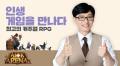 국민 MC 유재석, 'AFK 아레나' 홍보모델 되다!