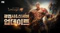 리니지M, 다섯 번째 에피소드 '타이탄' 업데이트