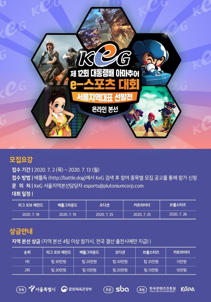 [사진자료] KeG 서울본선 홍보 포스터.jpg