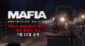 2K, '마피아 데피니티브 에디션' 9월 25일 출시 예정
