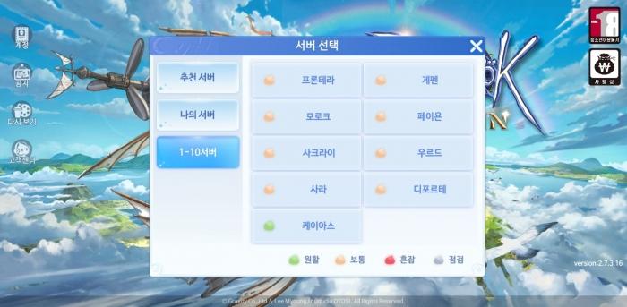 그라비티 홍보unit_인게임 서버 이미지.jpg