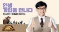 AFK 아레나, 국민MC 유재석과 손잡은 이유