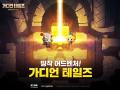 카카오게임즈, 탐험형 RPG '가디언테일즈' 프로모션 영상 공개