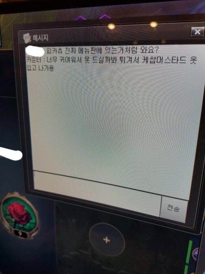 PC방에서 파는 피카츄2.jpg