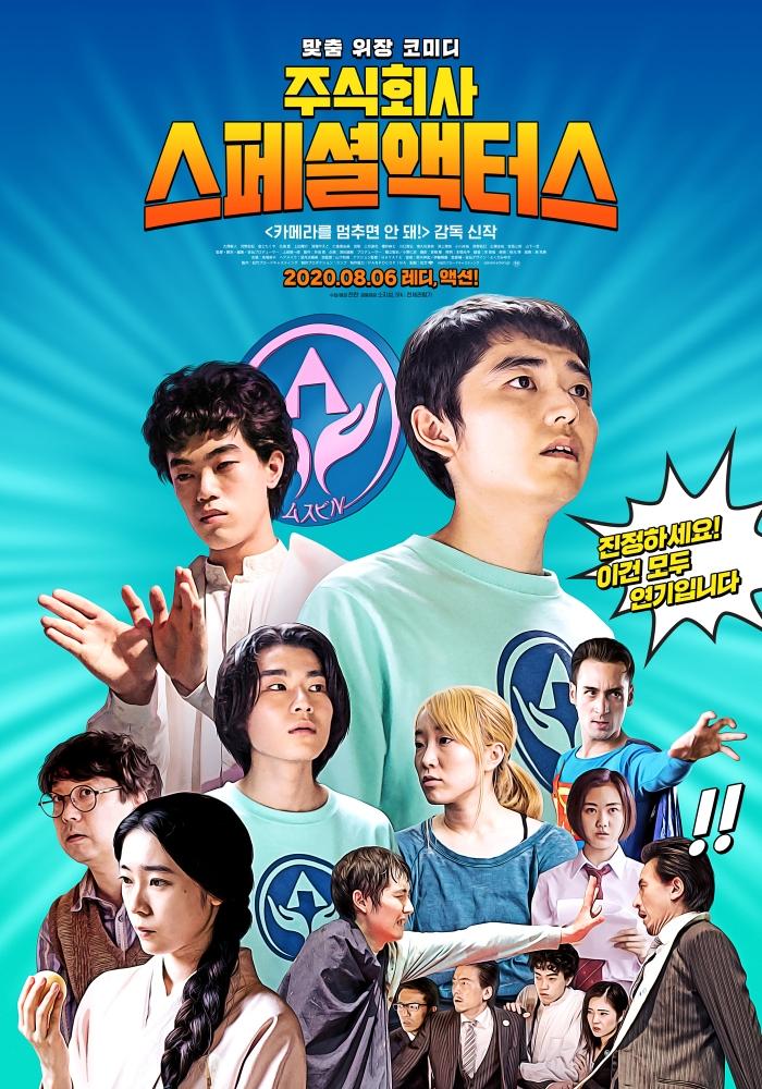 주식회사 스페셜액터스_메인 포스터(개봉일).jpg