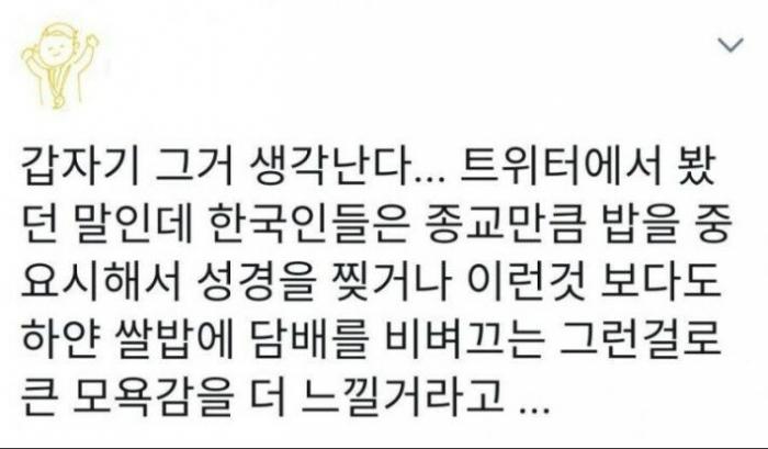 한국인을 쉽게 모욕 하는법.jpg