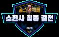 넷마블 자회사 카밤, 마블 올스타배틀 온라인 세계 대회 개최