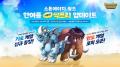 스톤에이지 월드, 신규 '기로 계열' 펫 업데이트