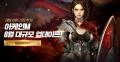 마상소프트, '아케인M' 대규모 업데이트