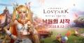 로스트아크, 시즌2 '꿈꾸지 않는 자들의 낙원' 업데이트