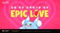 스마일게이트, 침수 피해 복구 지원! 'EPIC LOVE' 캠페인