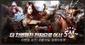 '진삼국대전2' 8월 19일 대규모 업데이트