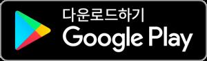 구글플레이.png