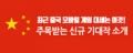 """[창간특집3] 중국서 대박 치는 대세 모바일게임, """"딱 7개만 꼽았다"""""""