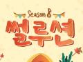 [리니지2 레볼루션] 'LR 제작 재료' 쿠폰으로 강화된 보상! 썰루션 시즌 8