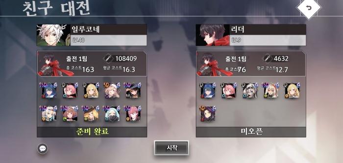 이미지9_친구 대전.jpg