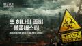 킹스그룹, 'S.O.S:스테이트 오브 서바이벌' 10월 출시