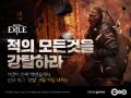 패스 오브 엑자일, 시즌 6 '강탈', 19일 정식 오픈