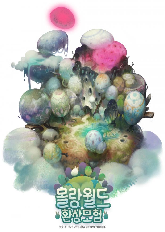 몰랑월드_천공섬_최종_small.png