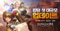 파우게임즈, '킹덤 : 전쟁의 불씨' 첫 대규모 업데이트 사전예약