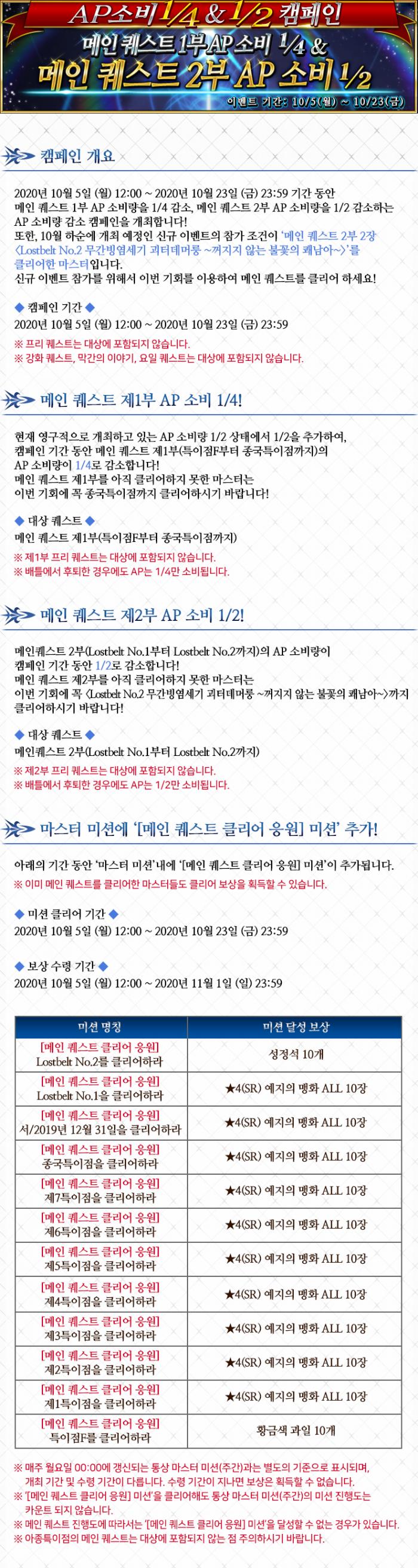 201005_메인_퀘스트_AP_할인_캠페인_수정.png