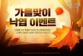 카카오게임즈, '테라 클래식', '보석' 및 '시련의 폭풍' 던전 확장 업데이트 실시