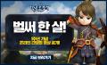 카카오게임즈, '달빛조각사' 서비스 1주년 기념 온라인 간담회 진행!