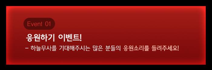 하늘무사_1응원이벤트.png