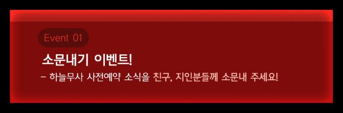 하늘무사_2소문내기이벤트.png