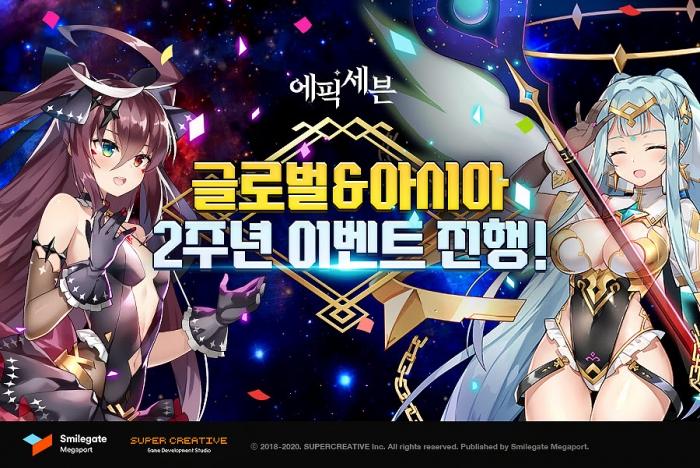[스마일게이트 메가포트] 에픽세븐 글로벌 론칭 2주년 기념 스페셜 이벤트 개최.jpg