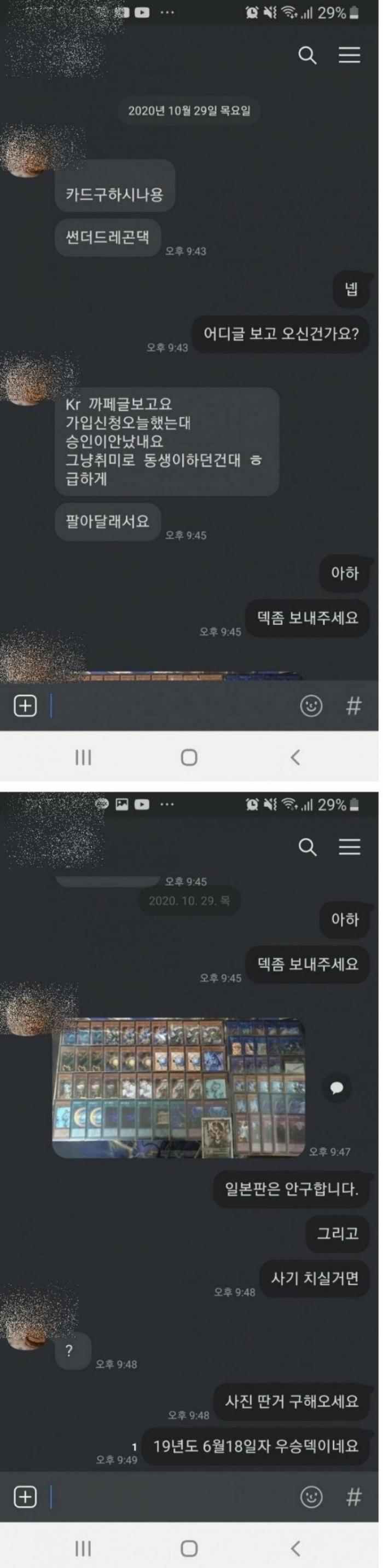 광기의 듀얼리스트 사진보고 1분만에 알아챔.jpg
