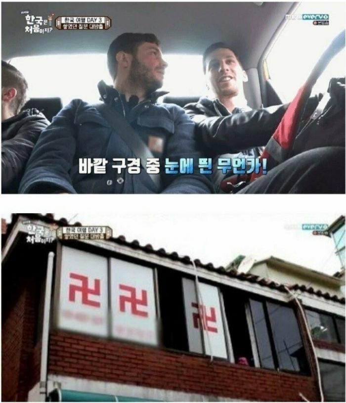 한국에 온 독일인들이 놀란 이유.jpg