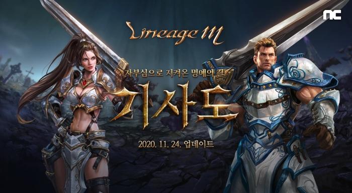 """""""리니지M 선봉장 '기사'의 건재함 보여주겠다!"""""""