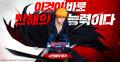 인기 애니 IP 기반 수집형 RPG '블리치:만해의 길' 사전예약